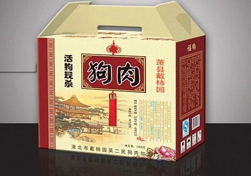 重庆食品彩箱包装