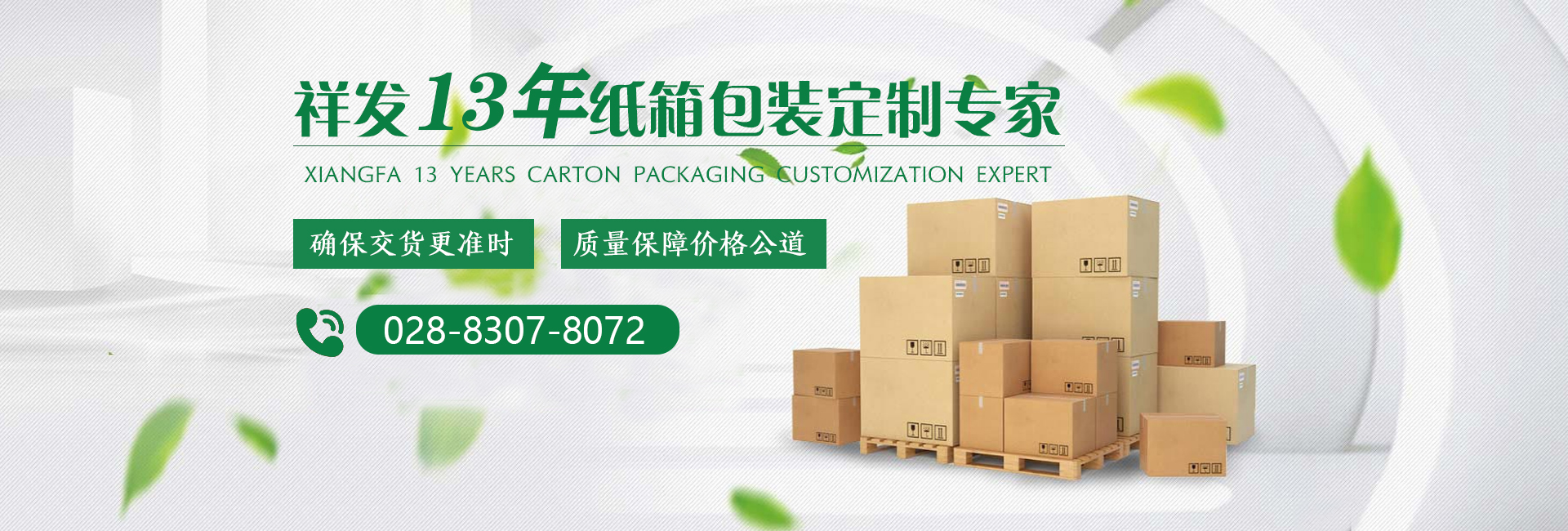 纸箱包装定制